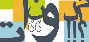 mudawanat_blog_logo